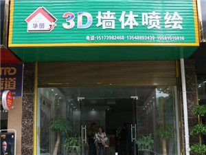 新宁3D墙体喷绘
