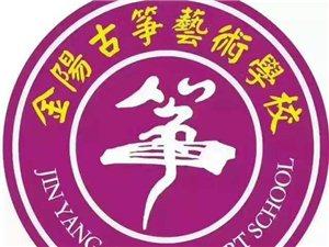 金阳古筝艺术学院