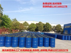 湖北枣阳硅油专业生产厂家直销硅油质优价廉