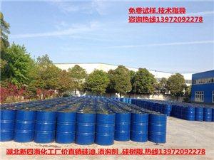 湖北枣阳硅油柔软硅油氨基硅油厂价直销