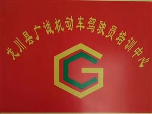 龙川广诚驾校