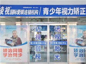 玉田凌视国际爱眼连锁机构暑期火爆招生中