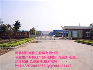 湖北枣阳硅油生产厂家品质卓越四海化工