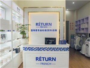 蕾特恩专业祛痘国际连锁龙川店