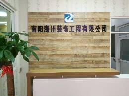 南阳海川装饰工程有限公司