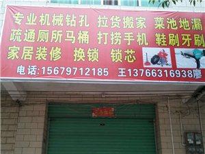 旺仔专业钻孔、拉货搬家、地漏通厕、装修等