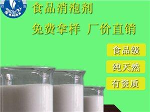 真菌发酵消泡剂供应商 湖北新四海化工形象图