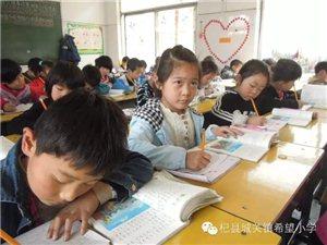 杞县希望学校