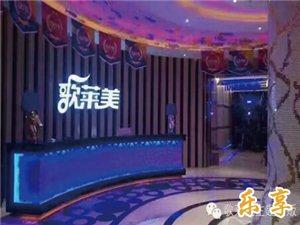 伊宁市歌莱美主题量贩KTV【乐享签约】