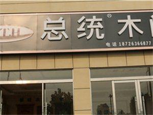 砀山县总统木门
