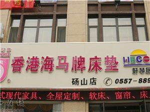 砀山县香港海马牌床垫