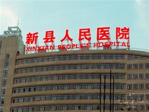 新县人民医院