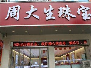 新县周大生珠宝专卖店