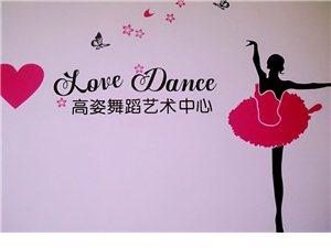 高姿舞蹈艺术中心