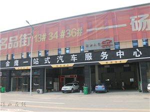 砀山金鹰一站式汽车服务中心