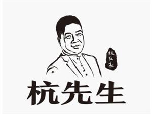 杭先生养生饸饹食府