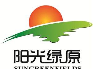 南通阳光绿原物业有限公司