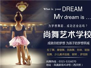 玉田尚舞艺术学校