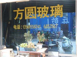 汝州方圆钢化玻璃有限公司