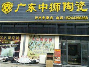 中狮陶瓷沂水专卖店