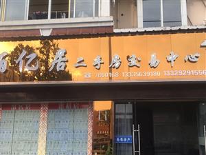 郎溪佰亿居二手房交易中心
