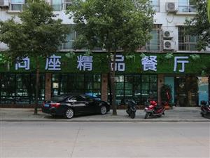 尚座精品餐厅