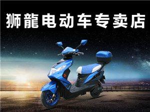 狮龍电动车专卖店