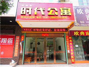 寻乌县时代公寓(租赁日租,住宿宾馆)