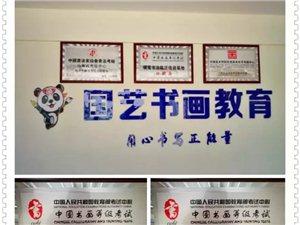 费县国艺书画教育
