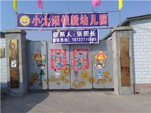 梅厂 杨恒庄小太阳佳毅幼儿园