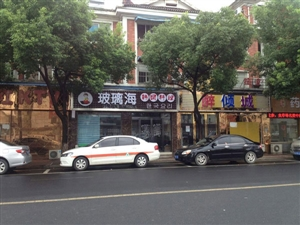 郎溪玻璃海韩国料理