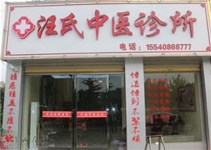 砀山县汪氏中医诊所