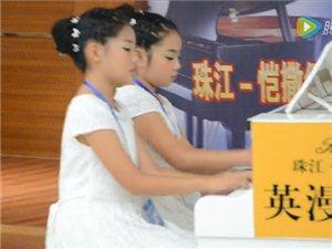 钢琴四手联弹《草原小姐妹》