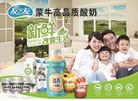 友芝友-蒙牛高品质酸奶