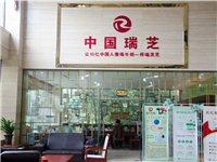 浦城瑞芝灵芝丹桂山庄店