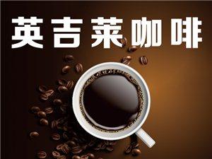英吉莱咖啡