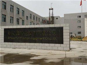 河北新風緣淨化設備有限公司