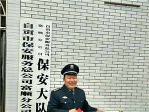 富顺县世锦保安服务有限公司