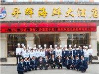 浦城昇辉海鲜大酒店