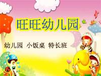 梅厂旺旺幼儿园