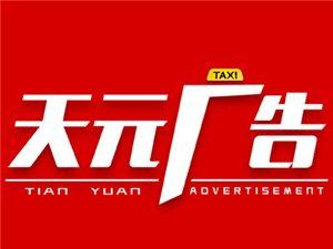嘉峪关市天元广告有限责任公司形象图