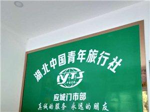 中国青年旅行社应城门市部