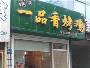 平度市一品香烤鸡总店