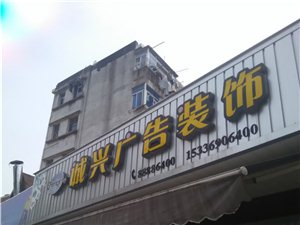 兰溪市诚兴广告
