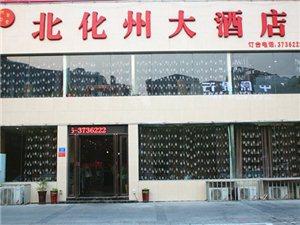 驻马店市翡翠城北化州大酒店