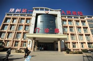 郑州航空港区四港联动大道第一人民医院