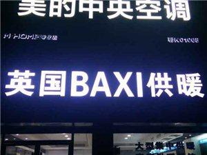 大悟暖气地暖英国BAXl供暖美的中央空调