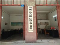 陆川县九洲法律事务所