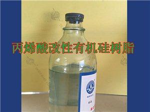 供应户外耐高温涂料有机硅树脂厂价直销