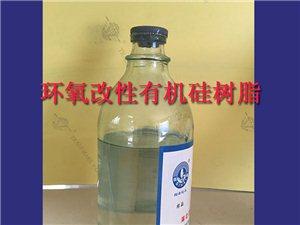 大量供应环氧改性有机硅树脂生产厂家